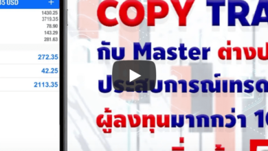 Copy trade กับ Master ระดับประเทศ