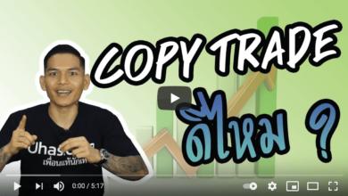 Copy Trade หรือ Social Trading