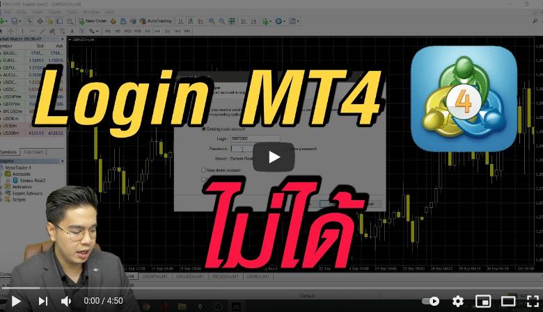 วิธีแก้ Login เข้าโปรแกรม MT4/MT5 ไม่ได้
