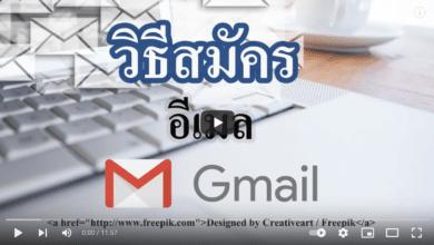 วิธีสมัครอีเมล Gmail ผ่านสมาร์ทโฟนล่าสุด FBS