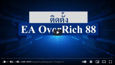 ติดตั้ง EA OverRich 88 ล่าสุด