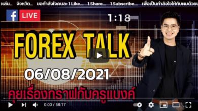 [Live] Forex Talk 06/08/2021
