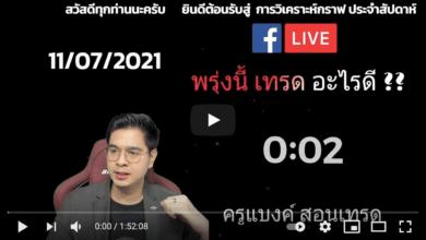 [Live] พรุ่งนี้เทรดอะไรดี 11/07/2021