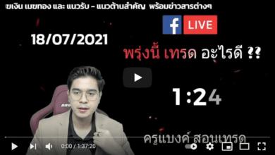 [Live] พรุ่งนี้เทรดอะไรดี 18/07/2021