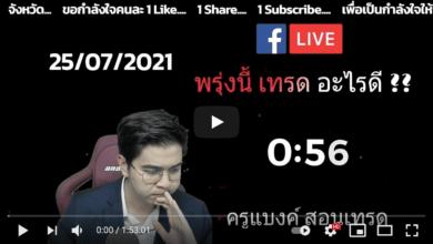 [Live] พรุ่งนี้เทรดอะไรดี 25/07/2021