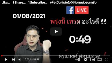 [Live] พรุ่งนี้เทรดอะไรดี 01/08/2021