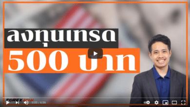 เทรด Forex | ลงทุนเทรดด้วยเงิน 500 บาท ทำยังไง?