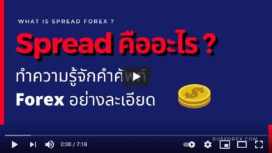spread forex คืออะไร